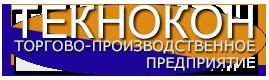 ООО ТПП Текнокон